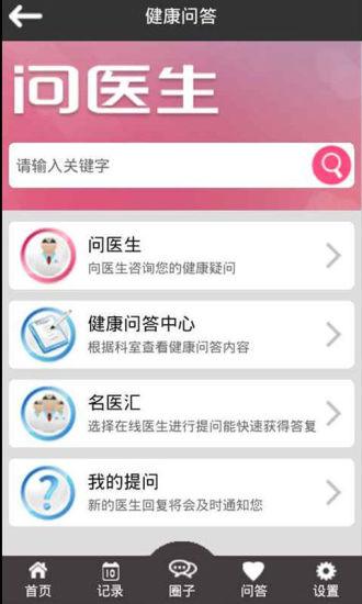 玩免費健康APP|下載新疆孕妈妈 app不用錢|硬是要APP
