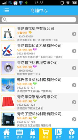 玩生活App|中国纺机免費|APP試玩