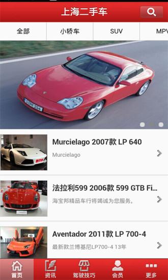 上海二手车