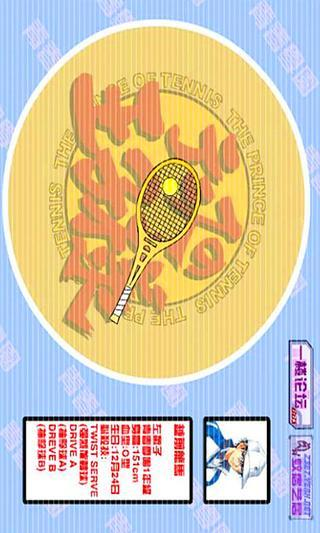 网球王子颠颠乐
