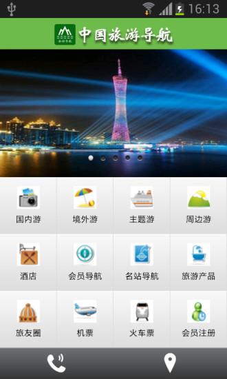 中国旅游导航
