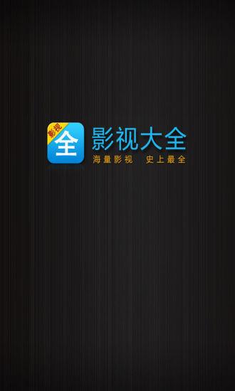 2014精选影视大全