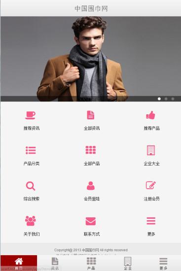 中国围巾网