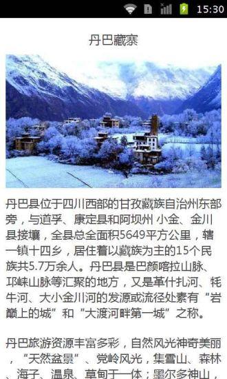 中国8大最美小镇