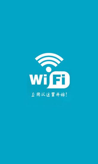 wifi的实用技巧