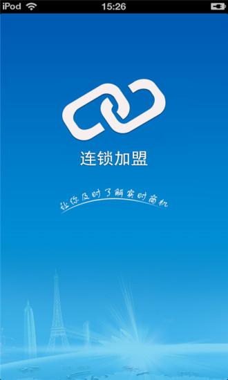 北京连锁加盟平台