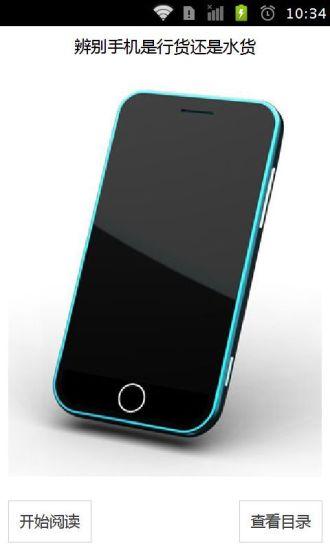 辨别手机是行货还是水货