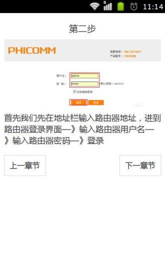 斐讯路由器设置教程 玩工具App免費 玩APPs