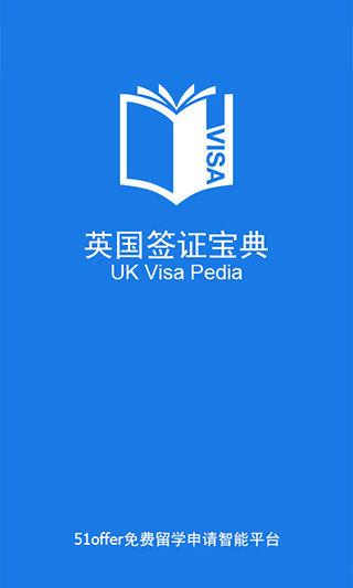 英国留学签证宝典