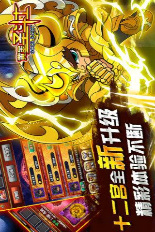 黄金圣斗士电脑版