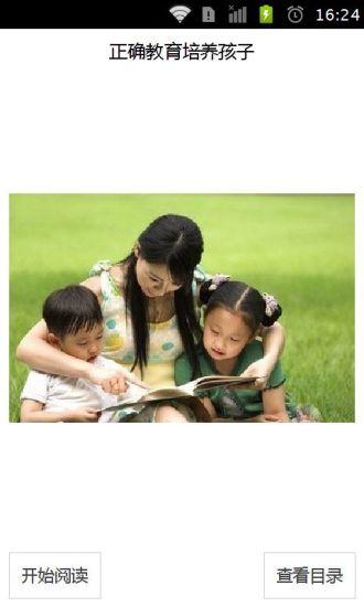 正确教育培养孩子