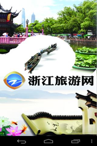 浙江旅游网