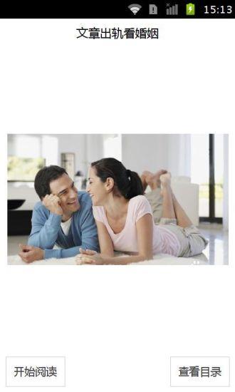 文章出轨看婚姻