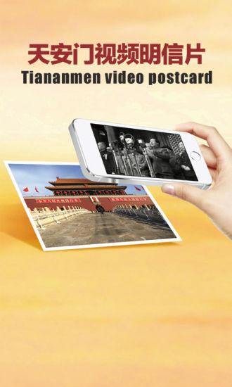 天安门视频明信片