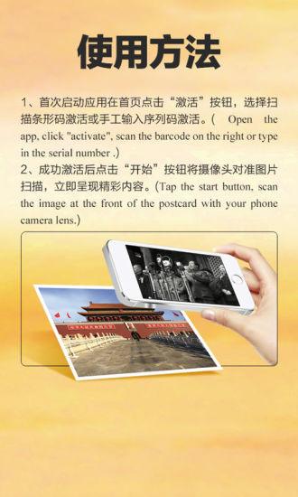 天安门视频明信片 玩娛樂App免費 玩APPs
