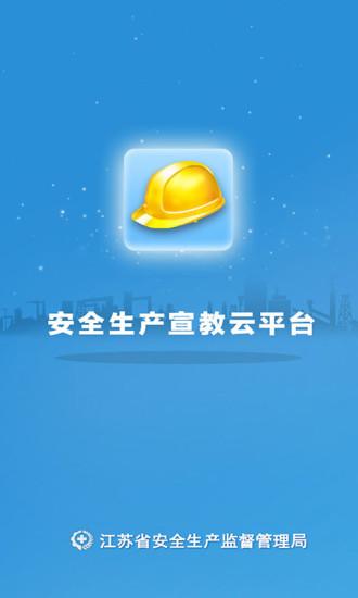 江苏省安全生产宣教
