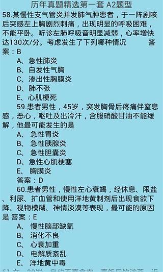护士资格考试真题
