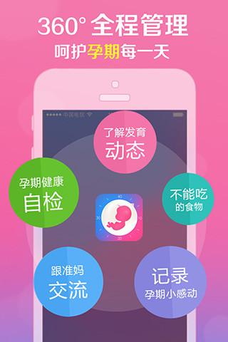 《懷孕日記》四款孕期實用又好玩App分享@ Olivia's :: 痞客邦PIXNET ::