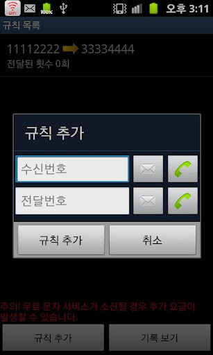 SMS Forward