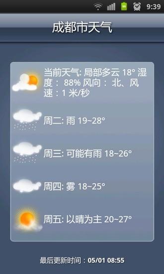 超准天气预报