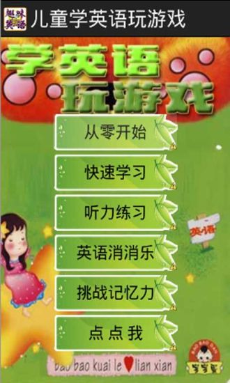 儿童学英语玩游戏