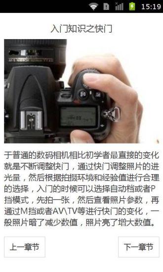 单反相机拍照入门知识和技巧