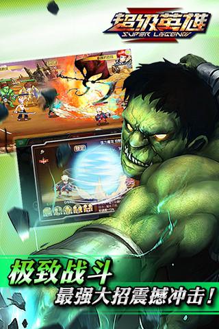 【免費網游RPGApp】超级英雄-APP點子