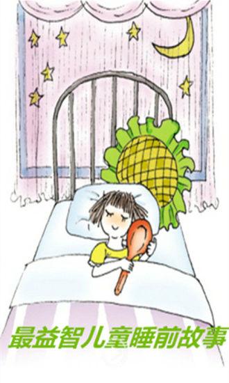最益智的儿童睡前故事