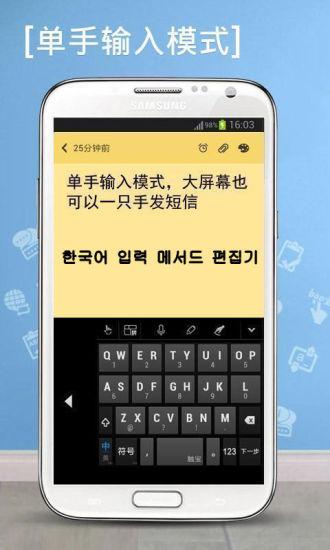 智能手写韩语输入法