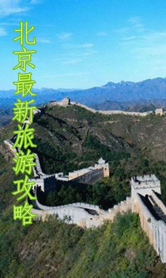 北京最新旅游攻略