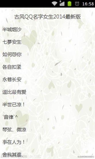 2014年最新Q女生网名