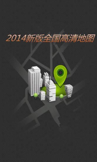 2014新版全国高清地图