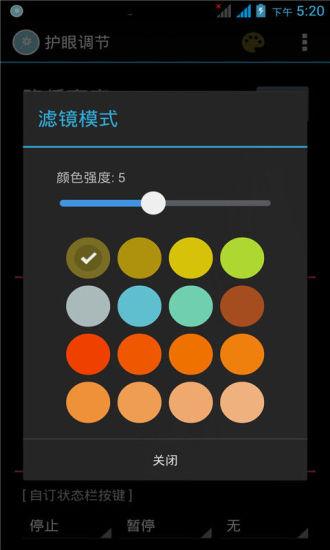 玩健康App|护眼调节免費|APP試玩
