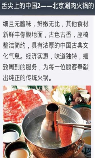中华美食菜谱大全