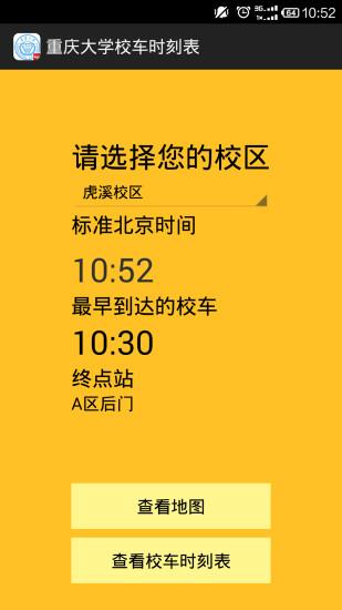 玩生活App|重庆大学校车时刻表免費|APP試玩