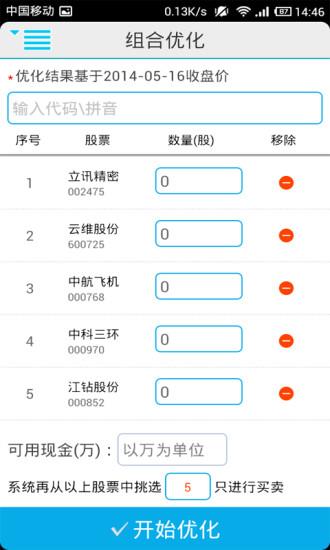 玩財經App|胜算在握免費|APP試玩