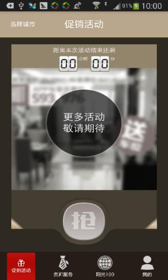 阳光100|玩購物App免費|玩APPs