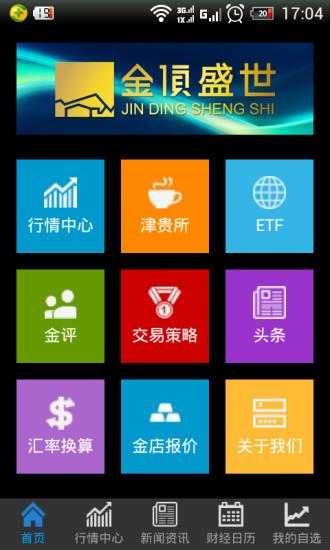 Download 新華字典離線版(簡繁中文漢語詞典、成語詞典) for Android ...