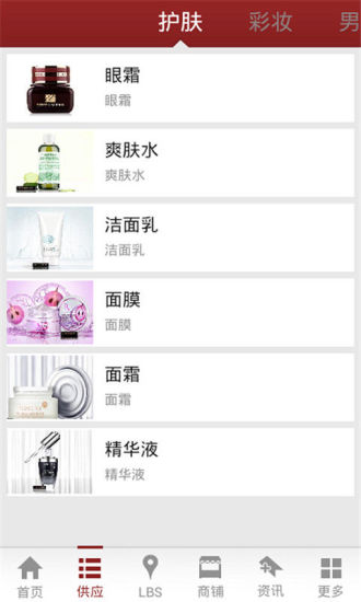 玩生活App|化妆品行业商城免費|APP試玩