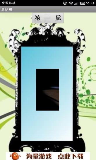照妖镜|玩娛樂App免費|玩APPs