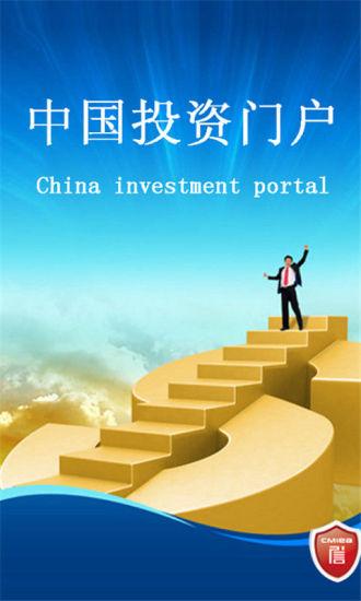 中国投资门户