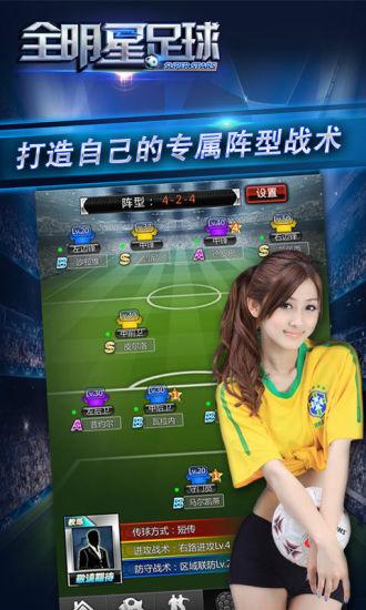 玩網游RPGApp|全明星足球免費|APP試玩