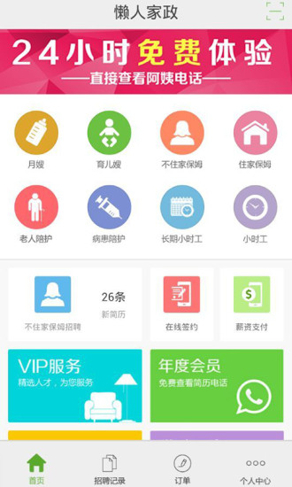 App 懶人速成食譜Apk Download - Appapk.download