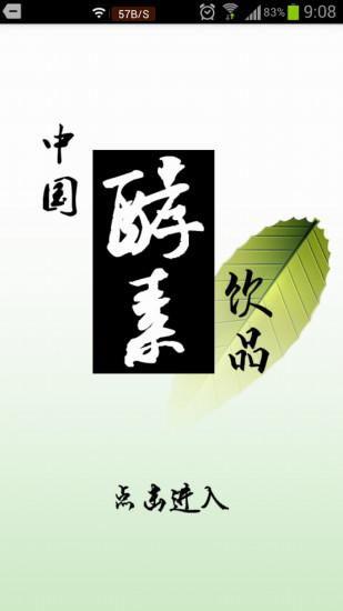 中国酵素饮品