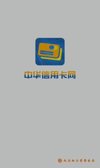 中华信用卡网