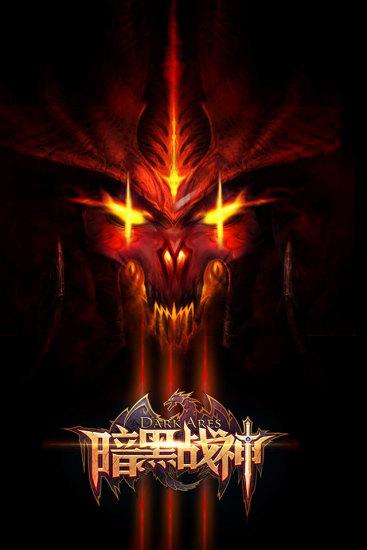 暗黑战神|玩網游RPGApp免費|玩APPs