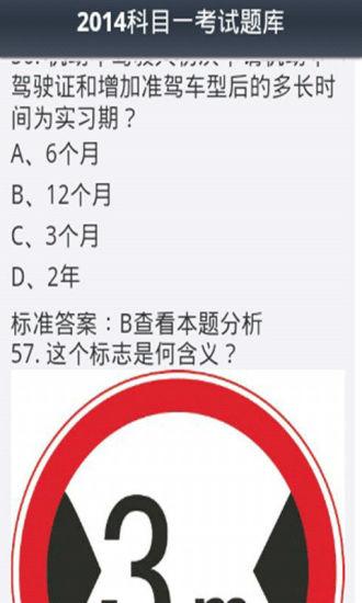 C1本驾照考试科目一习题及答案
