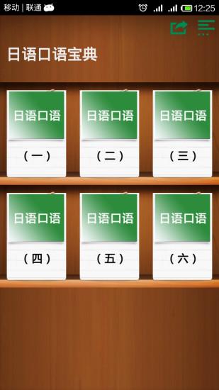 日语口语宝典