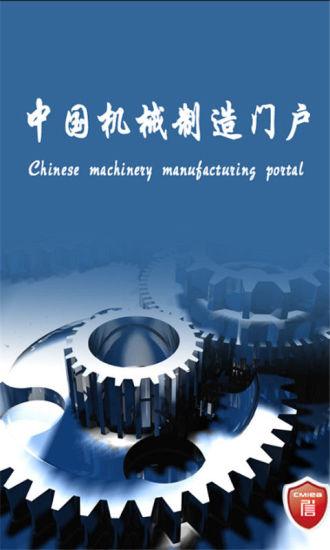 中国机械制造门户
