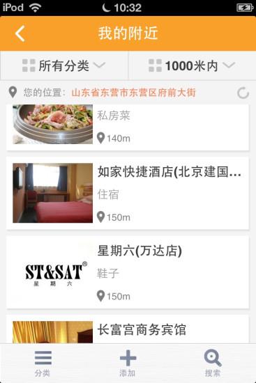 东营通 玩生活App免費 玩APPs